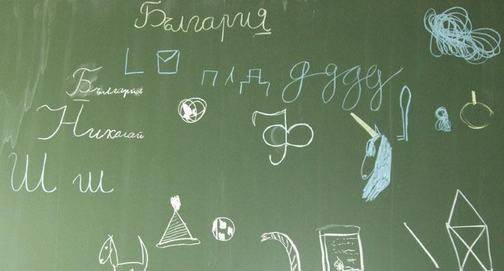 1-2 klas, 1-2 клас, Българско училище в Тюбинген