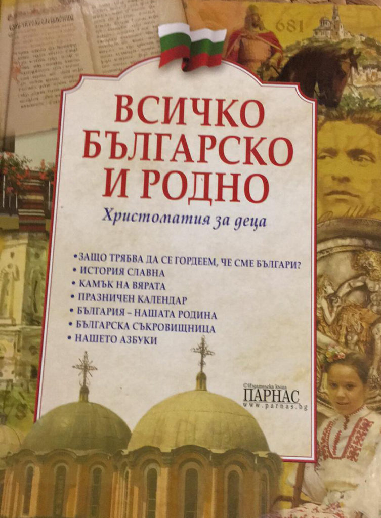 учебник по история