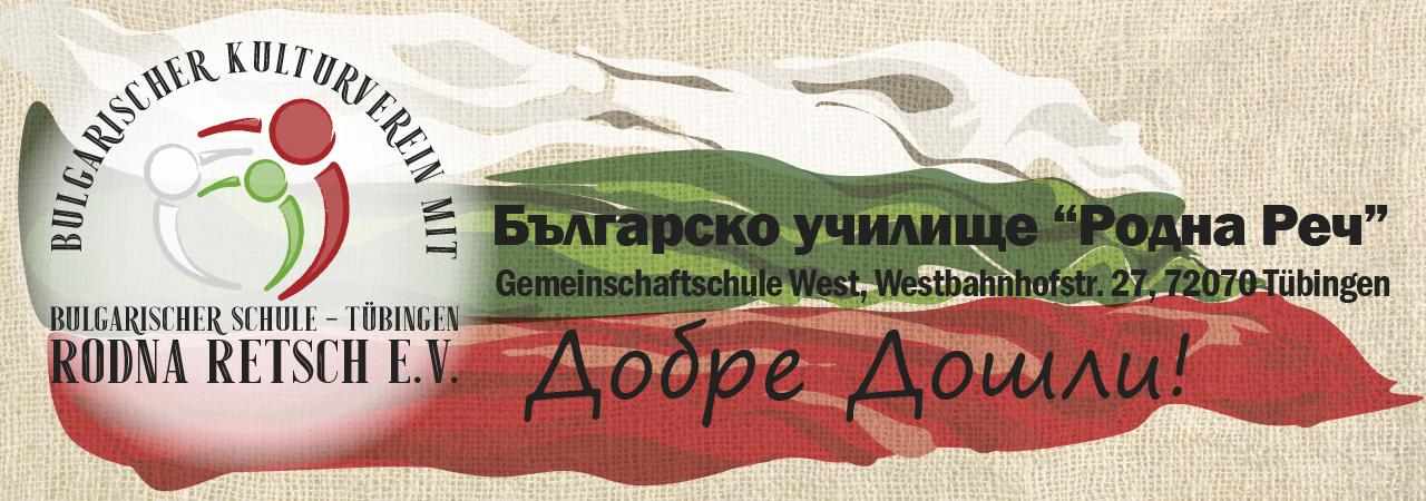 Добре Дошли в Българското Училище